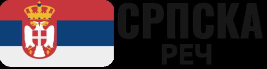 Српска Реч