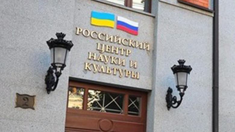 Россотрудничество украјина